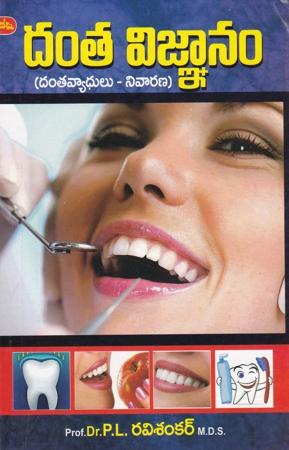 Danta Vignanam (Danta Vyadhulu - Nivarana) Telugu Book By Dr. P.L.Ravi Shankar
