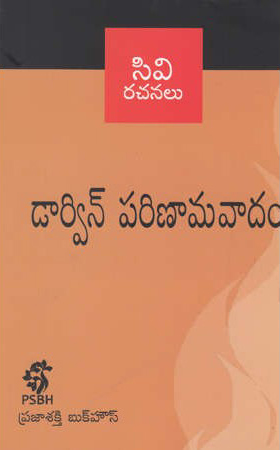 Darwin Parinamavaadam Telugu Book By C.V.