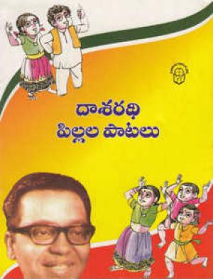 Dasaradhi Pillala Patalu Telugu Book By Dasaradhi Krishnamachaya