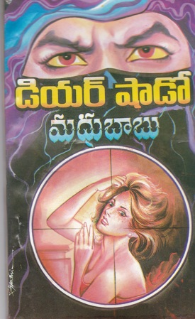 Dear Shadow Telugu Novel By Madhu Babu (Novels Of Madhubabu)
