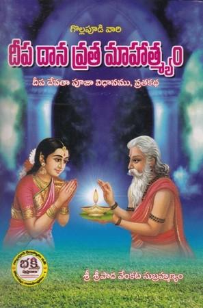 Deepa Daana Vrata Mahatmyam Telugu Book By Sripada Venkata Subrahmanyam