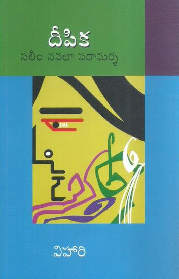 deepika-telugu-book-by-vihari-saleem-navalaa-paramarsa