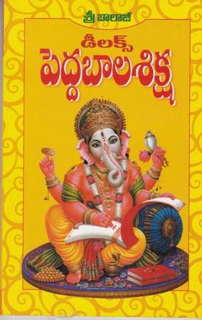 delux-pedda-bala-siksha-telugu-book-by-srinivasacharya
