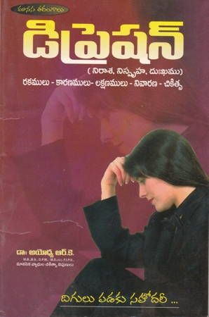 Depression Telugu Book By Dr. Ayodhya R.K