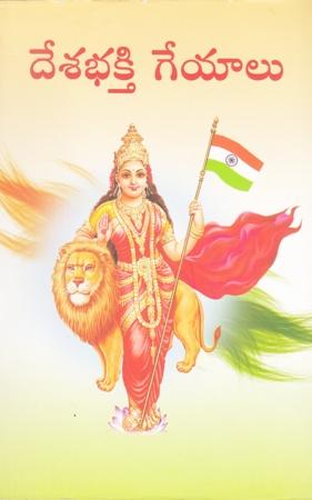 Desabhakthi Geyalu Telugu Book By Muvvala Subba Ramaiah