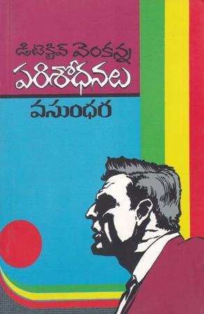 Detective Venkanna Parisodhanalu Telugu Book By Vasundhara