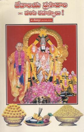 Devalaya Prasadaala Vanta Rahasyau Telugu Book By Dr. Vedavyasa