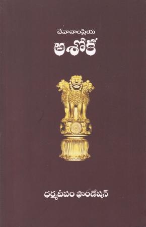 Devanampriya Asoka Telugu Book By RVR