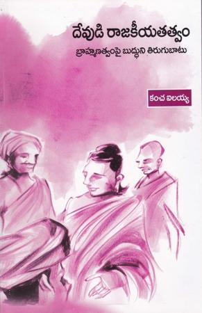 Devudi Rajakeeya Tatvam Telugu Book By Kancha Ilaiah