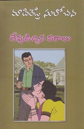 Devudichchina VaraaluTelugu Novel By Madireddy Sulochana