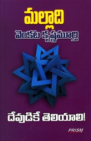 Devudike Teliyali Telugu Book By Malladi Venkata Krishna Murthy