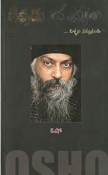 devudu-dayyam-veellani-nammakandi-telugu-book-by-osho