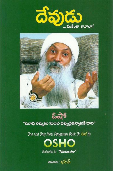 devudu-telugu-book-by-osho