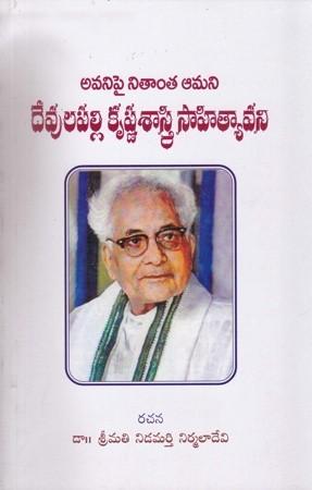 Devulapalli Krishna Sastry Sahityavani Telugu Book By Nidamarthy Nirmala Devi