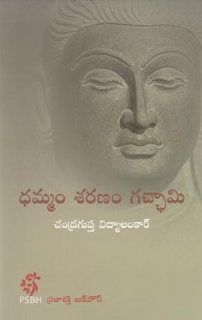 Dhammam Saranam Gachami Telugu Book By Chandraguptha Vidyalankar