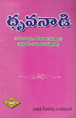 Dhruvanadi Telugu Book By Medavarapu Sampat Kumar