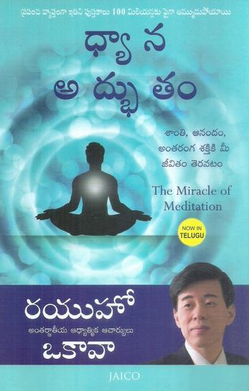 Dhyana Adbhutam Telugu Book By Ryuho Okawa (Miracle Of Meditation)