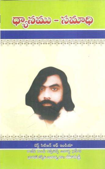 Dhyanamu - Samadhi Telugu Book By Acharya Yogasri