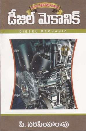 diesel-mechanic-telugu-book-by-pnarasimharao