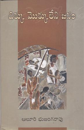 Dikku Mokku Leni Janam Telugu Book By Aluri Bhujanga Rao