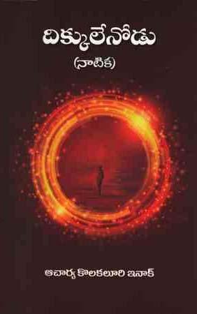 Dikkulenodu Telugu Book By Kolakaluri Enoch