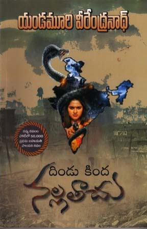 Dindukinda Nallatachu Telugu Novel By Yandamuri Veerendranath