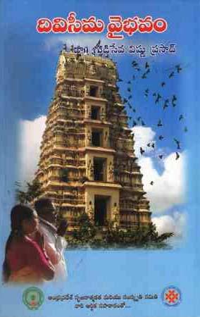 Diviseema Vaibhavam Telugu Book By Gudiseva Vishnu Prasad