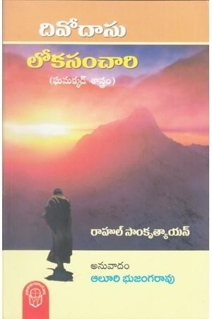 Divodasu - Lokasanchari Telugu Book By Rahul Sankrityayan And Translated By Aluri Bhujangarao