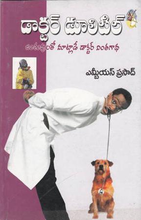 Doctor Doolitil Telugu Book By M.B.S.Prasad