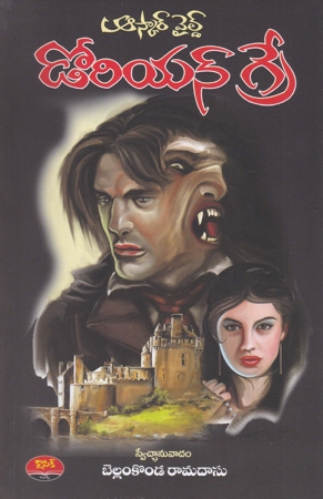 Doriyan Grey Telugu Book By Bellam konada Ramadasu
