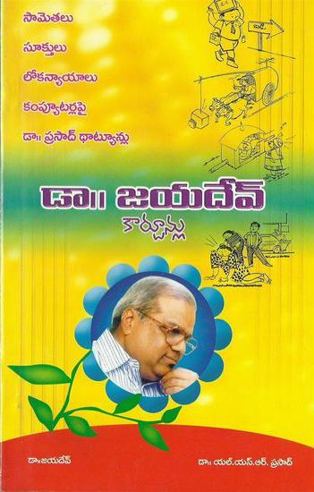 Dr. Jayadev Cartoonlu Telugu Book By Dr. Jayadev And Dr. Lanka Siva Rama Prasad