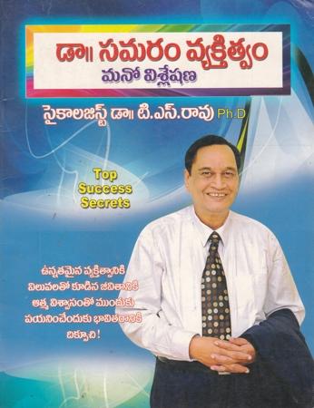 Dr. Samaram Vyaktitwam Mano Visleshana