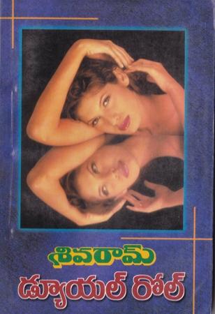 Dual Role Telugu Novel By Sivaram