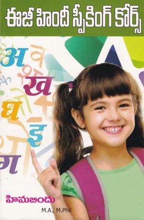 Easy Hindi Speaking Course Telugu Book By Himabindu
