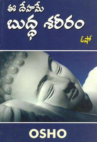 ee-dehame-buddha-sareeram-telugu-book-by-osho