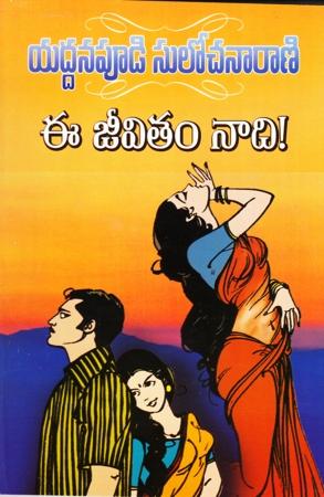Ee Jeevitam Nadi Telugu Novel By Yaddanapudi Sulochana Rani