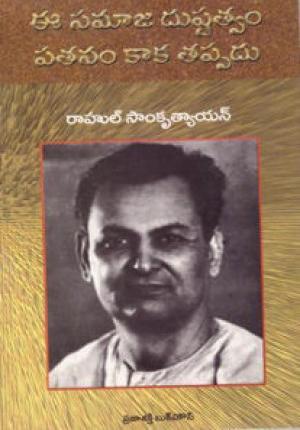 Ee Samaja Dushtvam Patanam Kaka Tappadu Telugu Book By Rahul Sankrityayan