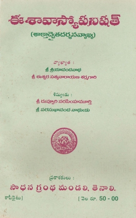 Eesaavaasyopanishat Telugu Book By Duvvuri Narasimha Murthy