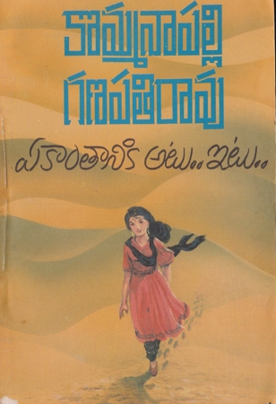 Ekantaniki Atu... Itu.. Telugu Novel By Kommanapalli Ganapathi Rao