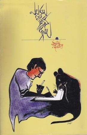 Elakalu Korikina Kathalu Telugu Book By Tanikella Bharani