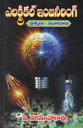 Electrical Engineering Prasnalu - Javaabulu Telugu Book By P.Narasimharao
