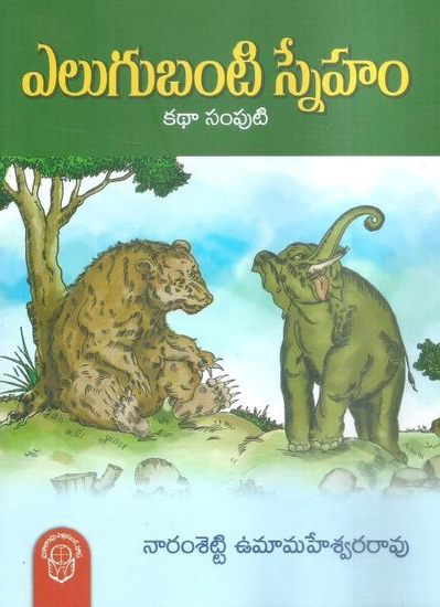 Elugubanti Sneham Katha Samputi Telugu Book By Naramsetty Umamaheswara Rao