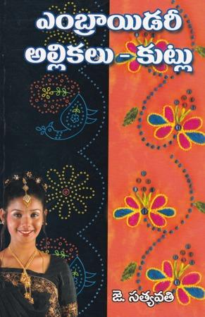 Embroidary Allikalu - Kutlu Telugu Book By Jakkampudi Satyavati