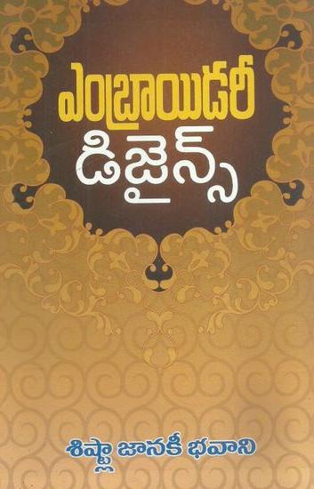 Embroidary Designs Telugu Book By Sishtla Janaki Bhavani