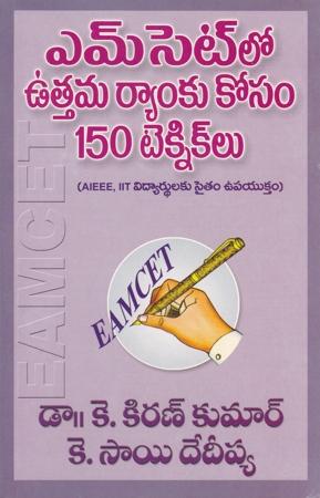 Emcet Lo Uttama Ranku Kosam 150 Techniclu Telugu Book By Dr. K.Kiran Kumar And K.Sai Dedeepya