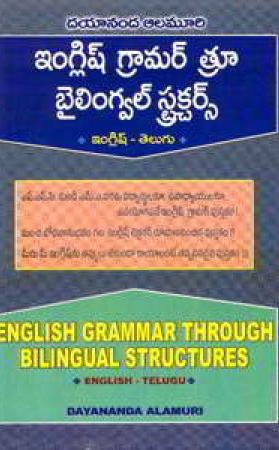 English Grammer Through Bilingual Structures Telugu Book By Dayananda Alamuri