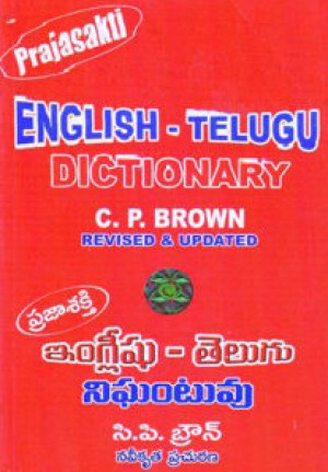 English - Telugu Dictionary Telugu Book By C.P. Brown