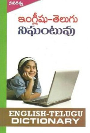 English - Telugu Nighantuvu Telugu Book By S.K.Venkatacharyulu
