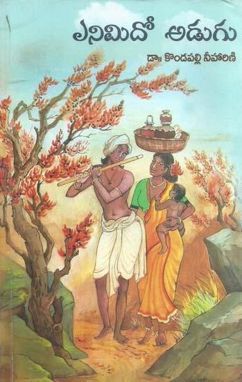Enimido Adugu Telugu Book By Dr. Kondapalli Neeharini
