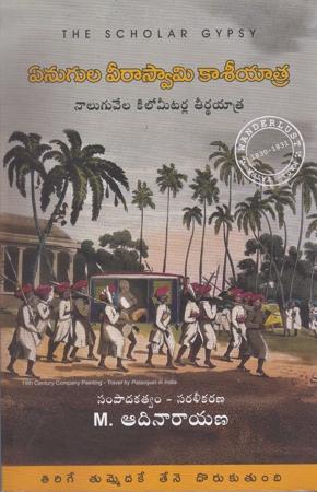 Enugula Veeraswamy Kasiyatra Telugu Book By M.Adinarayana